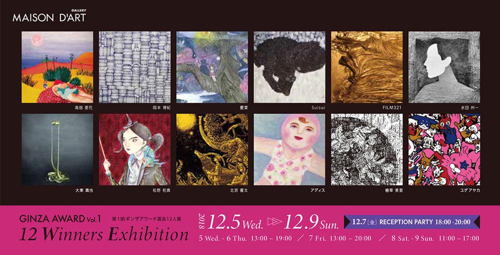 MAISON DART NANIWA Girlie & Bolie Ginza Award | 関西アーティストを ...