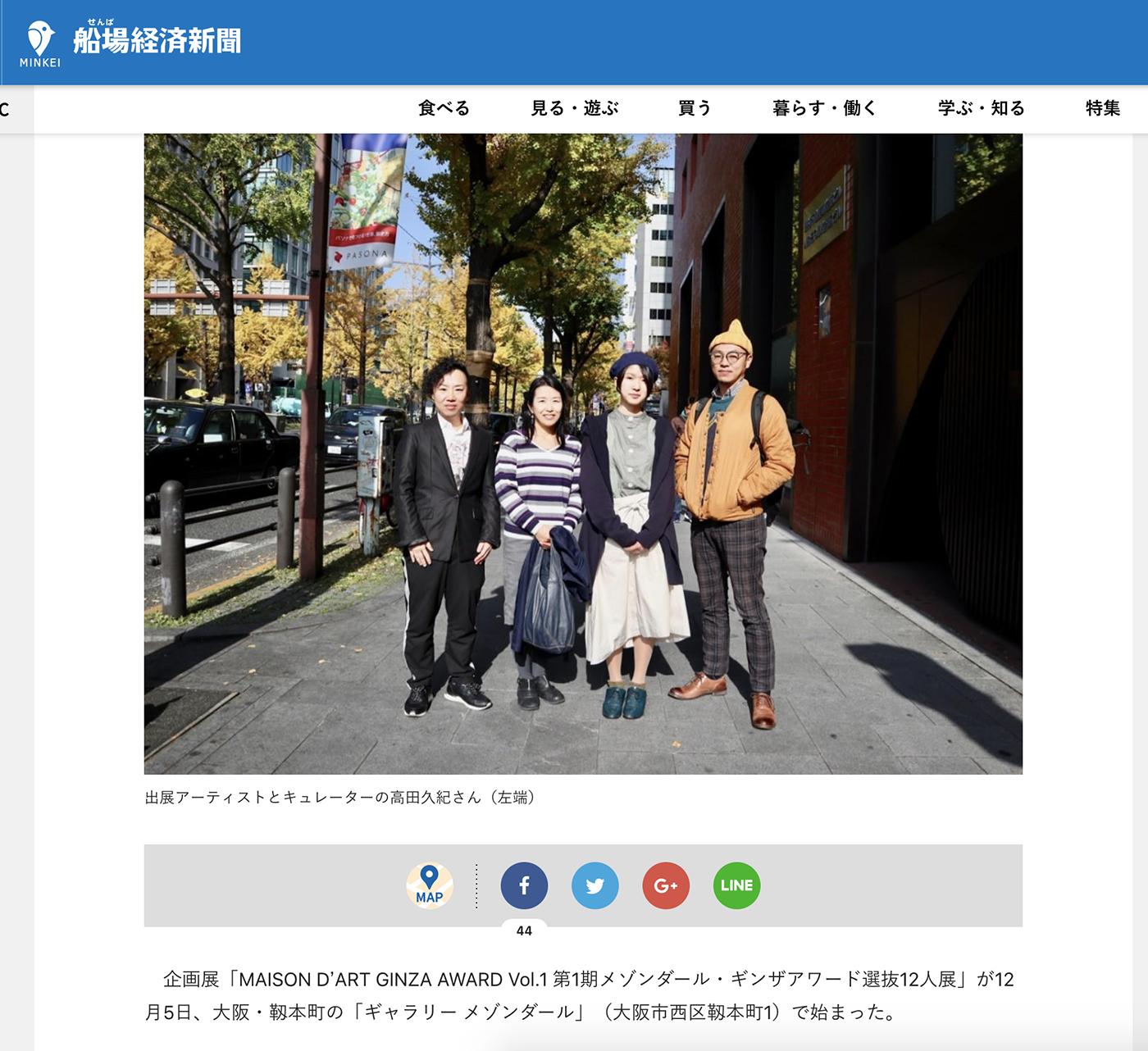 船場経済新聞に記事を掲載いただきました。 | MAISON DART NANIWA ...